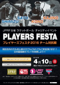 players_festa_a4_20160401