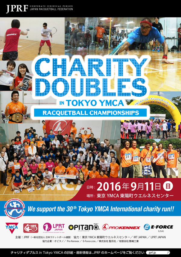 charity_doubles_2016_20160822_small