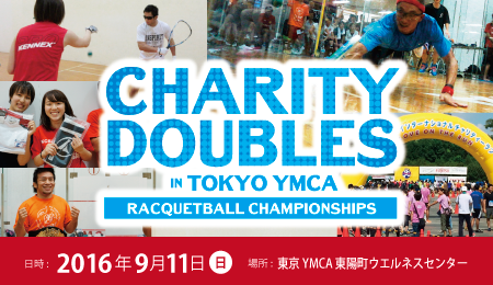charity_doubles_2016_banner