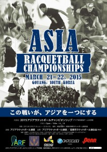 asia_racquetball_championships_2015_poster_cc2014_20150225_jpn