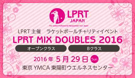 lprt_mix_doubles_banner_20160518_2